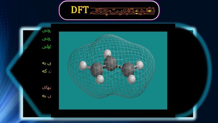 پاورپوینت شیمی محاسباتی (1)
