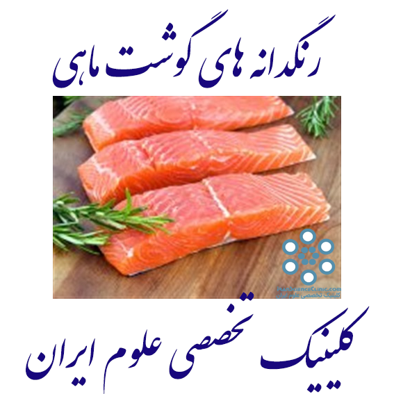 رنگدانه های گوشت ماهی