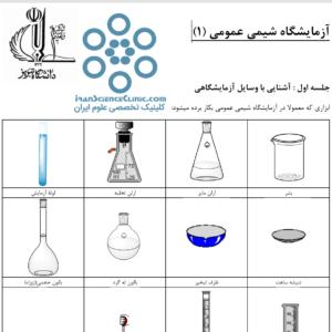 جزوه آزمایشگاه شیمی عمومی ۱ آشنایی با وسایل آزمایشگاهی