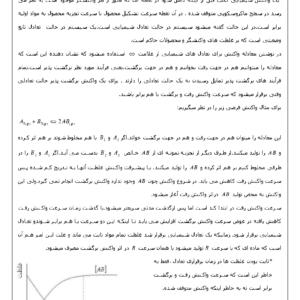 تجزیه کیفی و شناسایی کاتیون های گروه (II A)