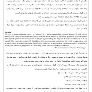 جزوه آزمایشگاه شیمی تجزیه ۱ تیتراسیون Page2