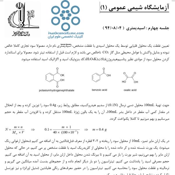 گزارش کار آزمایشگاه شیمی عمومی ۱ اسیدیمتری (آلکالیمتری)