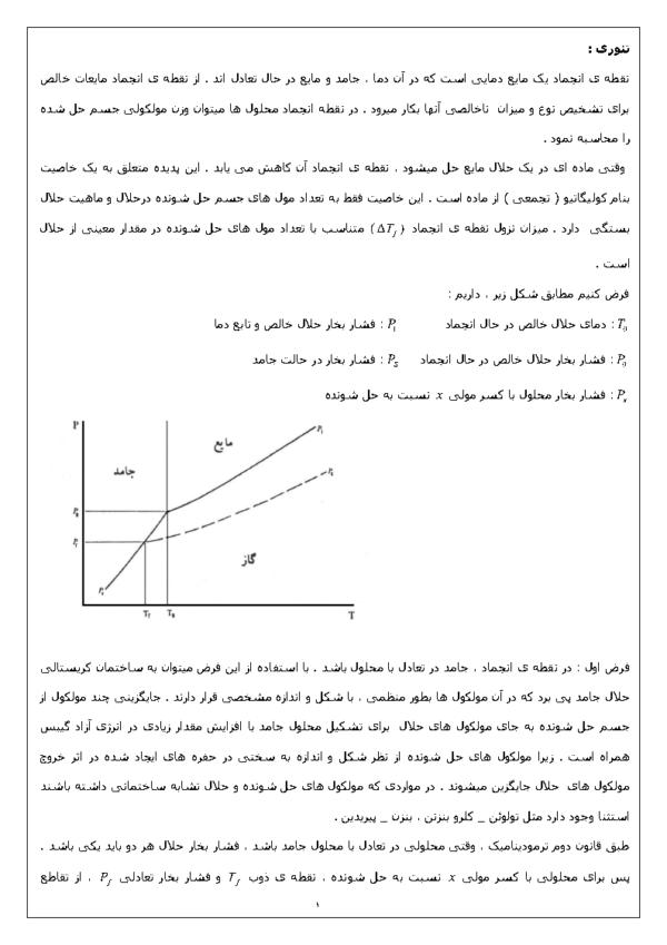 جزوه آزمایشگاه شیمی فیزیک ۱ بررسی نزول نقطه ی انجماد ب