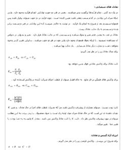 جزوه آزمایشگاه شیمی فیزیک ۱ تعیین ثابت تعادل