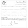 گزارش کار آزمایشگاه شیمی عمومی ۱ تجزیه کیفی ساده
