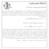 گزارش کار آزمایشگاه شیمی عمومی ۱ تعیین سختی آب