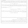 گزارش کار آزمایشگاه شیمی عمومی ۱ تعیین مقدار مس در کات کبود به روش یدومتری