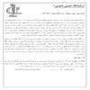 گزارش کار آزمایشگاه شیمی عمومی ۱ تهیه سولفات مس (II) متبلور