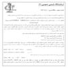 گزارش کار آزمایشگاه شیمی عمومی ۱ منگانیمتری