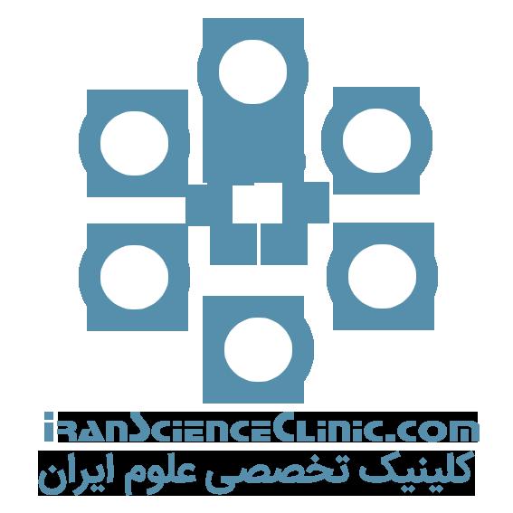 کلینیک تخصصی علوم ایران