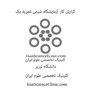 گزارش آزمایشگاه شیمی تجزیه ۱
