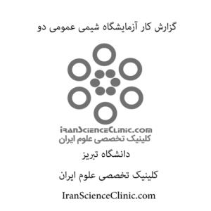 گزارش کار آزمایشگاه شیمی عمومی دو