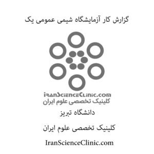گزارش کار آزمایشگاه شیمی عمومی یک