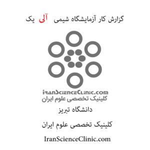 گزارش کار آزمایشگاه شیمی آلی ۱